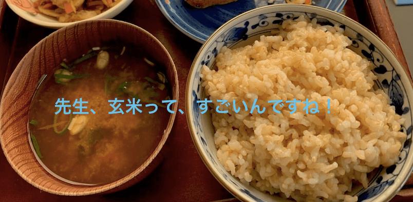 玄米って、すごい